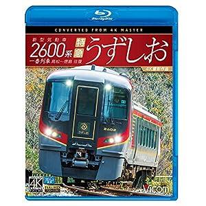 新型気動車2600系 特急うずしお 一番列車・高松~徳島往復【4K撮影作品】【Blu-ray Disc】