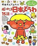 心にのこる日本のどうわ15話 (名作よんでよんで)
