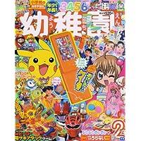 幼稚園 2008年 02月号 [雑誌]