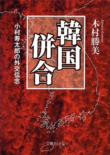 韓国併合 小村寿太郎の外交信念 (文庫ぎんが堂)
