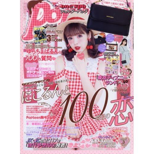 Popteen(ポップティーン) 2017年 03 月号 [雑誌]