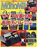 MonoMax(モノマックス) 2015年 12 月号 [雑誌]