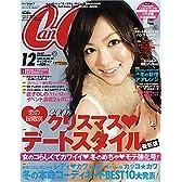 CanCam (キャンキャン) 2007年 12月号 [雑誌]