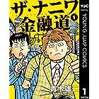 ザ・ナニワ金融道 1 (ヤングジャンプコミックスDIGITAL)