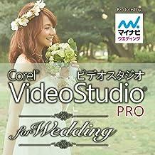 Corel VideoStudio Pro for Wedding Produced by マイナビウエディング | ダウンロード版