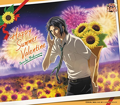 ハッピーサマーバレンタイン