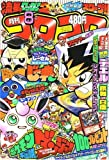月刊 コロコロコミック 2007年 08月号 [雑誌]