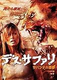 デス・サファリ サバンナの悪夢 [DVD]