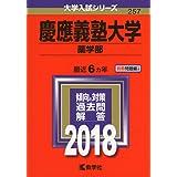 慶應義塾大学(薬学部) (2018年版大学入試シリーズ)
