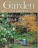 ガーデン&ガーデン vol.67 (Garden&Garden)