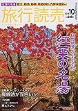 旅行読売 2018年 10 月号 [雑誌]