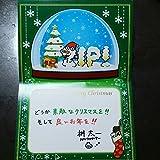 桝太一さん 直筆サイン 貴重 ZIP X'masカードプレゼント 当選品