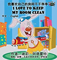 I Love to Keep My Room Clean: Chinese English Bilingual Edition (Chinese English Bilingual Collection)