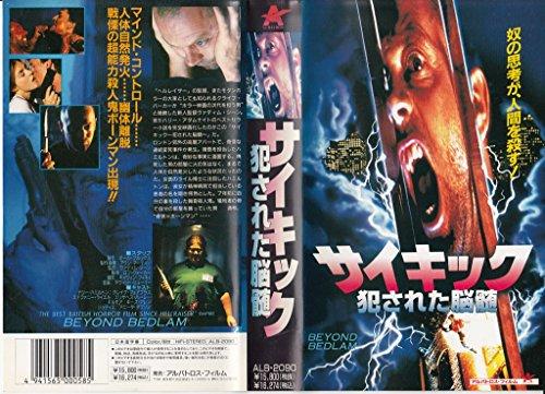 サイキック字幕 [VHS]