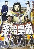 秦・始皇帝[DVD]