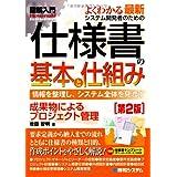 図解入門よくわかる最新システム開発者のための仕様書の基本と仕組み[第2版] (How‐nual Visual Guide Book)