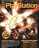 電撃PlayStation (プレイステーション) 2012年 3/8号 [雑誌]