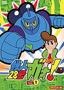 鉄人28号 ガオ! Vol.1 [DVD]