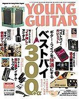 YOUNG GUITAR (ヤング・ギター) 2018年 06月号【動画ダウンロード・カード付】