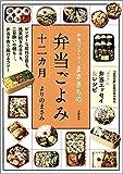 弁当パフォーマーまさきちの 弁当ごよみ十二カ月 (文春e-book)
