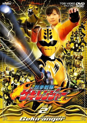 スーパー戦隊シリーズ 獣拳戦隊ゲキレンジャー VOL.2 [DVD]