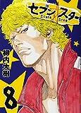 セブン☆スター(8) (ヤンマガKCスペシャル)