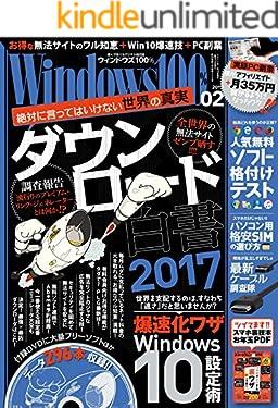Windows100% 2017年 02月号 [雑誌]