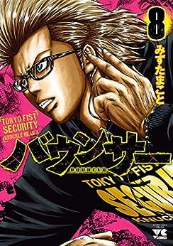 [みずたまこと]のバウンサー 8 (ヤングチャンピオン・コミックス)