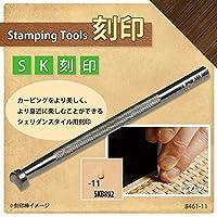 クラフト社 レザークラフト用 SK刻印 SKB892 8461-11