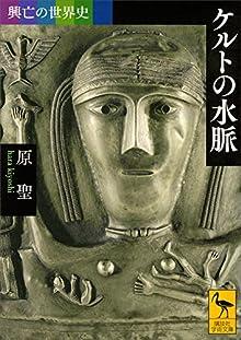 興亡の世界史 ケルトの水脈 (講談社学術文庫)