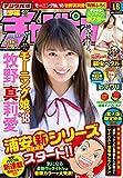 週刊少年チャンピオン2018年16号 [雑誌]