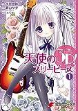 天使の3P!(1)<天使の3P!> (電撃コミックスNEXT)