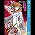 銀魂 モノクロ版 64 (ジャンプコミックスDIGITAL)