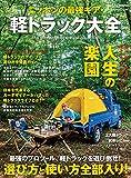 ニッポンの最強ギア・軽トラック大全 (CHIKYU-MARU MOOK 別冊LOG HOUSE MAGAZINE)