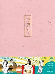 鴨、京都へ行く。―老舗旅館の女将日記―DVD-BOX