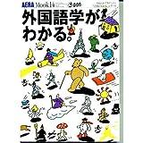 外国語学がわかる。 (アエラムック―やわらかアカデミズム「学問がわかる。」シリーズ (14))