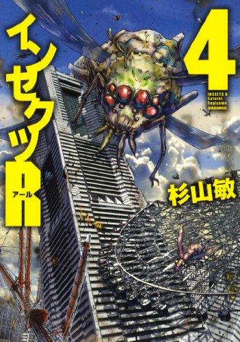 インセクツR (4) (バーズコミックス)の詳細を見る
