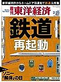 週刊東洋経済 2012年2/25号 [雑誌]