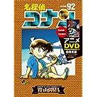 名探偵コナン 92 DVD付き限定版 (特品)