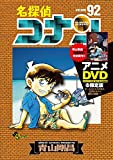 名探偵コナン 92 DVD付き限定版 (特品)
