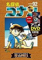 名探偵コナン DVD付き限定版(特品) 第92巻