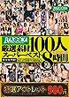 [特選アウトレット]BAZOOKA厳選素材100人スーパーベスト8時間 / BAZOOKA (バズーカ)[DVD]