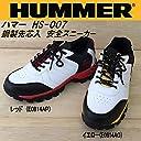 弘進ゴム E0814AP HUMMER(ハマー) HS-007 レッド 250cm 安全スニーカー