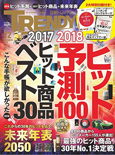 日経トレンディ 2017年 12 月号