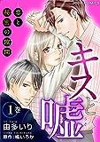 キスと嘘~恋と秘密の隙間 : 1 (ジュールコミックス)