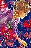 ちはやふる(26) (BE LOVE KC)