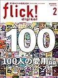 flick! digital(フリックデジタル) 2020年2月号 Vol.100(100人の超愛用品 オールタイムベスト)[雑誌]