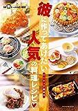 彼に作ってあげたい人気の料理レシピ (ドールハウス教本別冊 ミニチュア副読本)