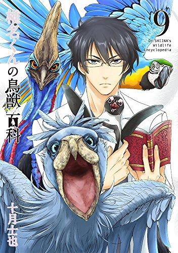 椎名くんの鳥獣百科 9 (マッグガーデンコミックス Beat'sシリーズ)の詳細を見る