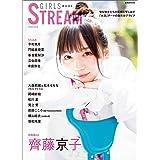 GIRLS STREAM 04 (玄光社MOOK CM NOW別冊)